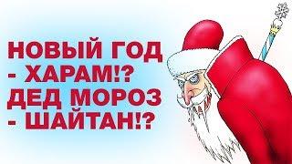 Новый год - харам!? Дед мороз - шайтан!? Тигры разума