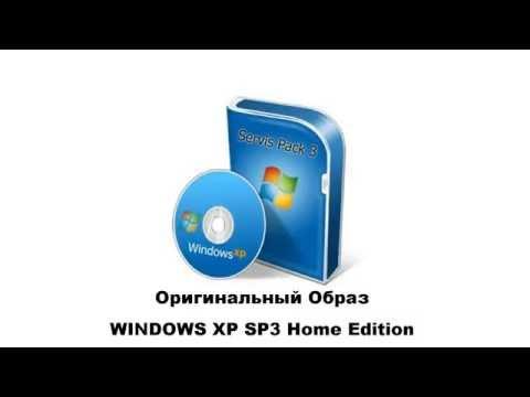 Windows XP SP3 Home Edition оригинальный образ