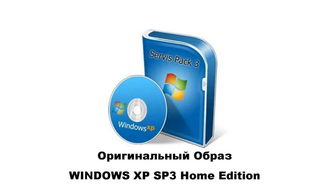 Xp home edition торрент.