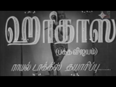 Haridas (1944) One And Only Unbeatable Mega Hit Best Tamil Movie