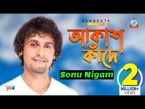 Akash Kade (আকাশ কাঁদে) Full Video Song - Sonu Nigam