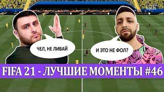 FIFA 21 - ЛУЧШЕЕ СО СТРИМОВ #46