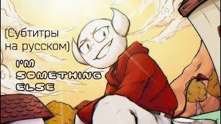 I'm Something Else (SomeThingElseYT)   Субтитры на русском