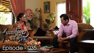 Konkala Dhoni | Episode 35 - (2017-11-30) | ITN Thumbnail