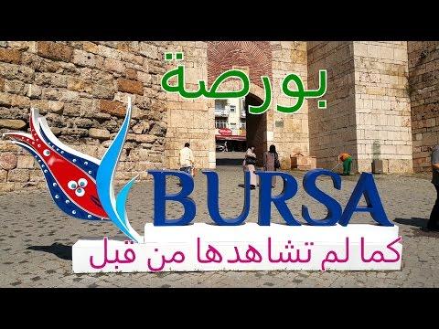 ٢٤ ساعة في مدينة: بورصة - تركيا (بورصة كما لم تشاهدها) - الرحالة: عبدالكريم الشطي Bursa Turkey