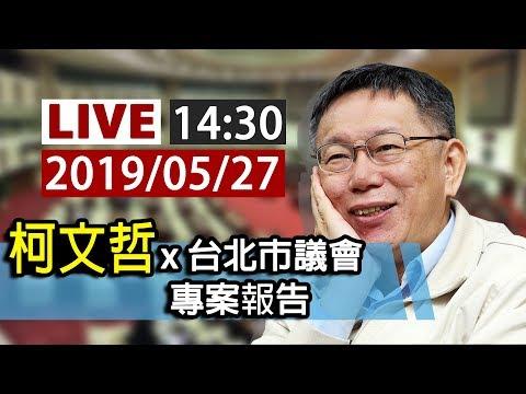【完整公開】LIVE 柯文哲x台北市議會 專案報告0527 下午場