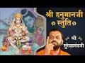 Shri Hanumanji Stuti (श्री हनुमानजी स्तुति ) video