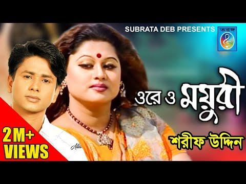 Ore O Moyuri (ওরে ও ময়ূরী) - Sarif Uddin | Bangla New Song