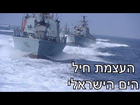 העצמת חיל הים הישראלי