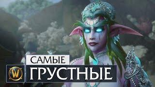 5 Самых грустных моментов в World of Warcraft