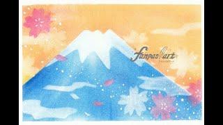 パステルアート355「富士山2020」の描き方 100均パステルでチャレンジ!楽しく描こう★