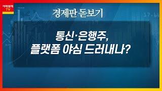 통신·은행주, 플랫폼 야심 드러내나?_경제판 돋보기 (…