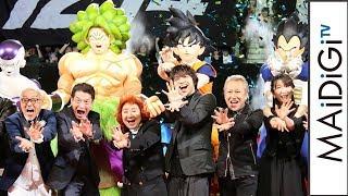 ドラゴンボール声優集結に大歓声!悟空、ベジータ、フリーザ、ブロリーが決めせりふ連発 「ドラゴンボール超 ブロリー」ワールドプレミアイベント thumbnail