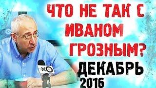 Николай Сванидзе декабрь 2016 последнее Эхо Москвы! Николай Сванидзе особое мнение 16 122016