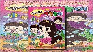 안녕자두야 색칠공부 컬러링북 색칠놀이 장난감-인어공주편💖[토이천국](Hello Jadoo coloring book toys-The Little Mermaid )