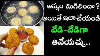 అన్నం మిగిలిందా? అయితే ఇలాచేస్తే వేడి వేడిగా తినేయవచ్చు || Tasty Rice cutlets In Telugu