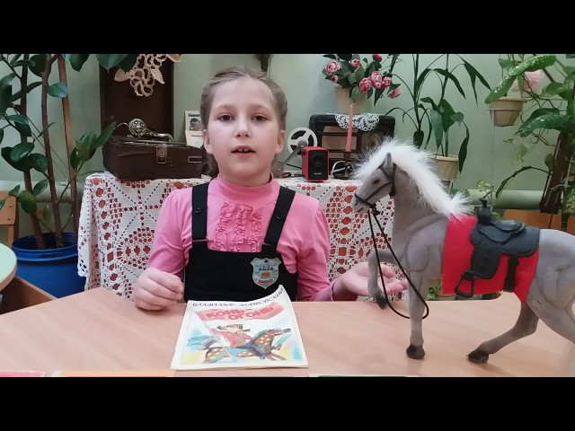 Изображение предпросмотра прочтения – ВикторияВасильева читает произведение «Конь-огонь» В.В.Маяковского