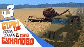 Бухалово новая техника - ч3 Farming Simulator 15(, 2016-07-31T17:17:23.000Z)