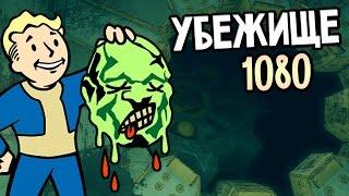 Fallout 4 Mods Vault 1080 Убежище 1080