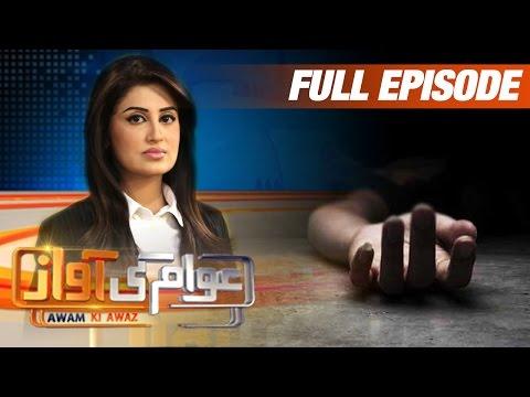 Do Qatl Ki Wardaat   Awam Ki Awaz   SAMAA TV   Full Episode   17 Jan 2017