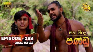 Maha Viru Pandu | Episode 168 | 2021-02-11 Thumbnail