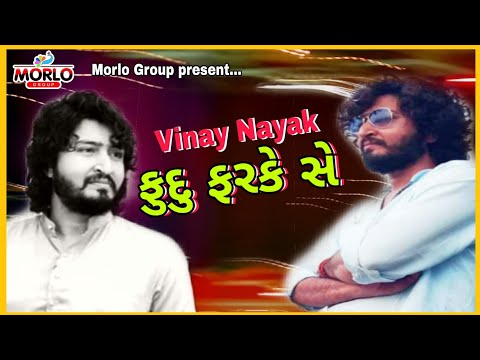 Vinay Nayak - ફુદુ ફરકે સે - Fudu Farke Che | Audio Songs | New Song 2019 Morlo Group Patan