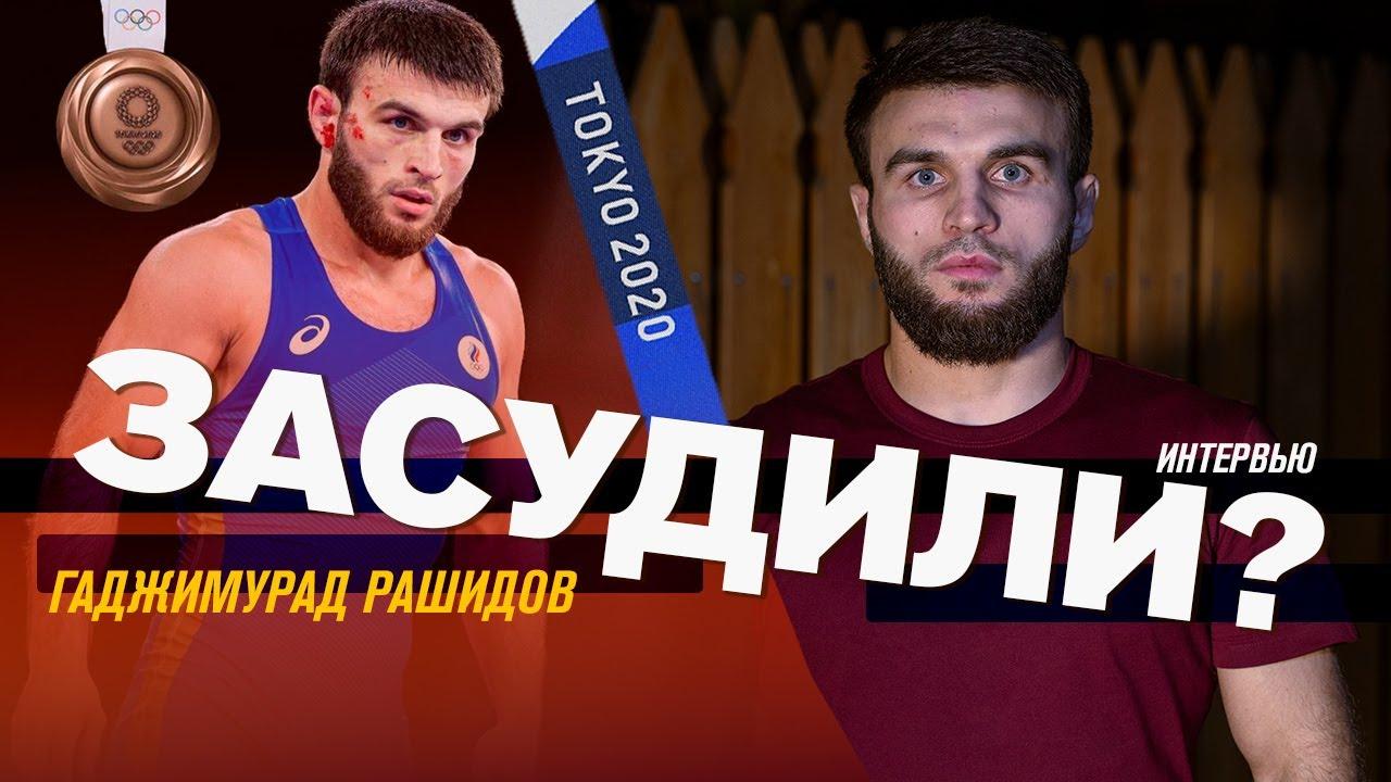 Гаджимурад Рашидов. Бронзовый призёр Олимпиады / Интервью 12+