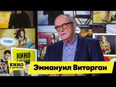 Эммануил Виторган | Кино в деталях 26.02.2020