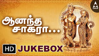 Aanandha Sagara Jukebox (Krishna) - Songs Of Krishna (Kannan) - Tamil Devotional Songs
