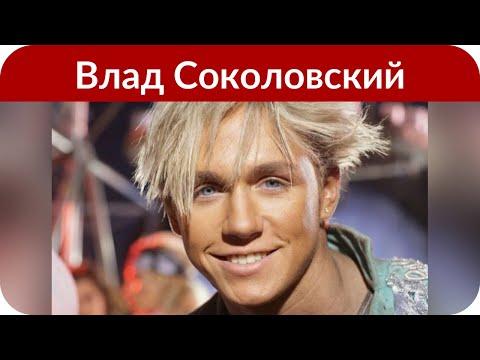 Влад Соколовский надеется встретить женщину, с которой будет счастлив