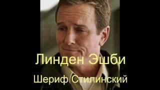 Актеры сериала *ВОЛЧОНОК* *TEEN WOLF*