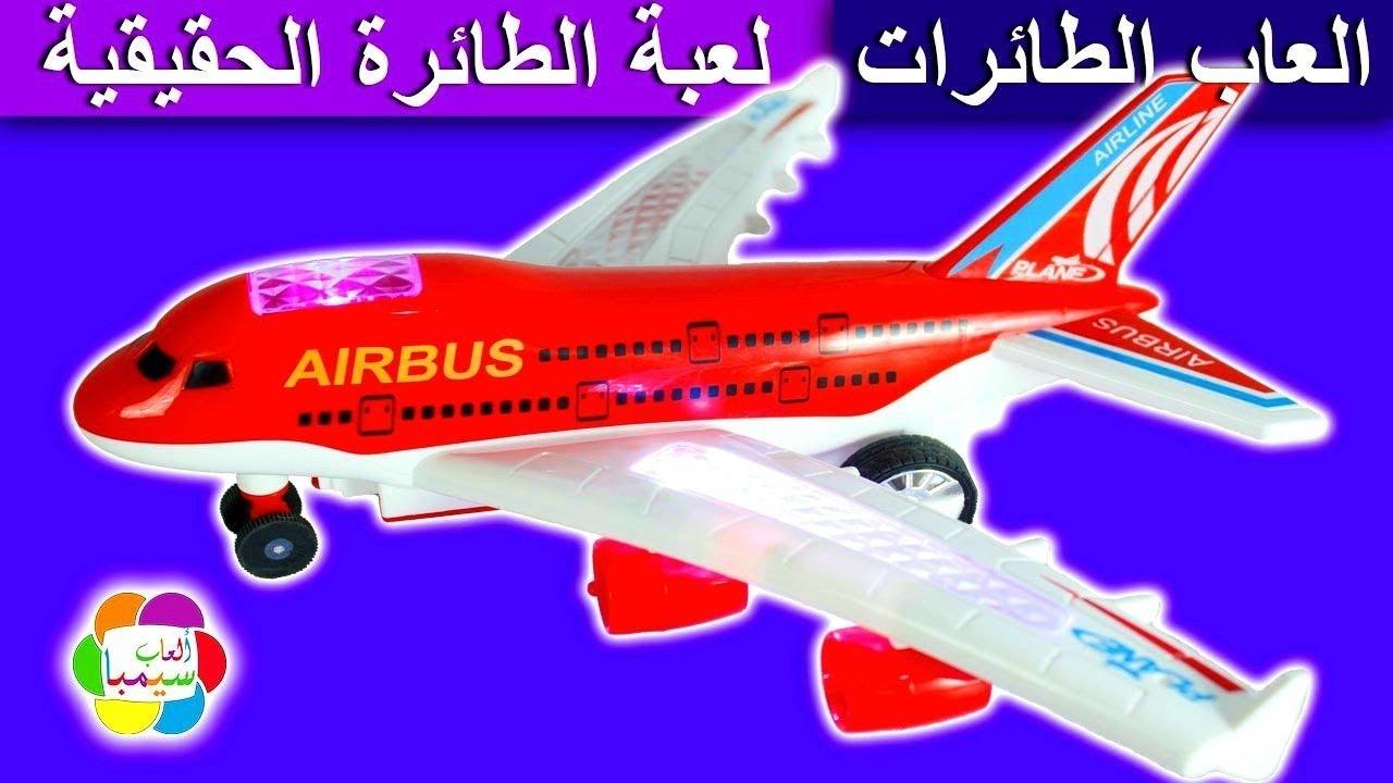 لعبة طائرة الركاب الحقيقية بالريموت للاطفال العاب الطائرات بنات واولاد RC airbus airplane toy game