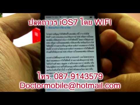 ปลดล็อค iOS7 8 ด้วย WiFi เครื่องนอก iPhone 4 iPhone 4s iPhone5 5s 6 Model LL USA UK