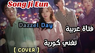 SONG JIEUN송지은_DAZZLY DAY눈부신날 (OST7-I WANNA HEAR YOUR SONG)KIM LINA COVERمترجمة