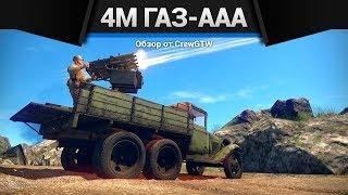 4М ГАЗ-ААА ДАЖЕ БОГИ ЗАВИДУЮТ в War Thunder