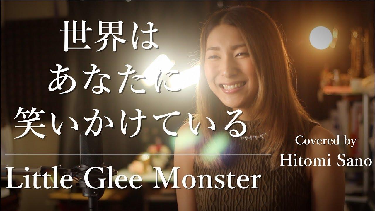 ピアノver 世界はあなたに笑いかけている Little Glee Monster フル
