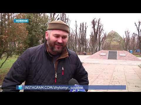 Телеканал UA: Житомир: 14.01.2020. Новини. 20:30