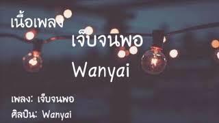 เพลง: เจ็บจนพอ ศิลปิน: Wanyai