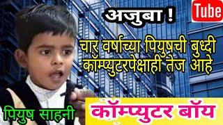 कॉम्प्युटर बॉय,पियुष साहनी,computer boy,piyush sahnai, talent,street talent, India's got talent,