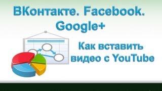 ВКонтакте. Facebook. Google+  Как вставить видео с YouTube.(ВКонтакте. Facebook. Google+ Как вставить видео с YouTube. Не знаешь как это сделать? ПРойди обучение в Бесплатной Школе..., 2013-06-19T20:39:10.000Z)