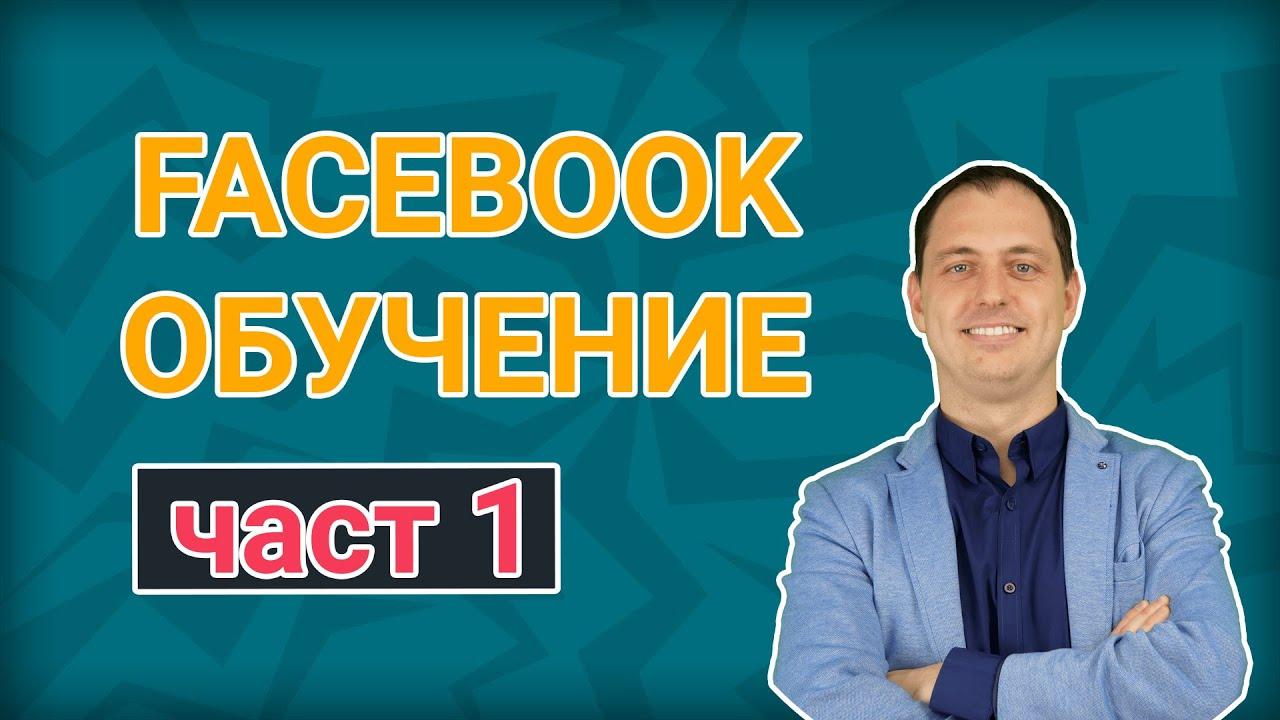 Фейсбук Обучение - Как Да Таргетираме?   Част 1 - YouTube