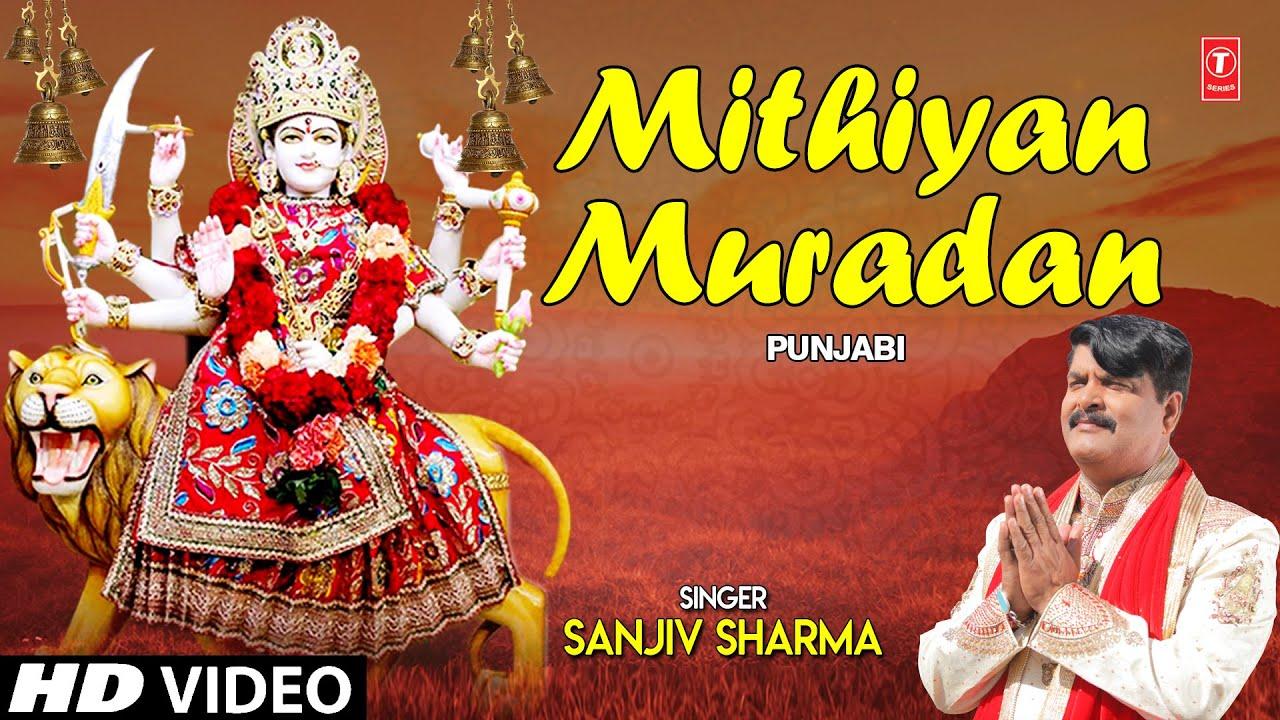 Mithiyan Muradan I SANJIV SHARMA I Punjabi Devi Bhajan I Full HD Video Song
