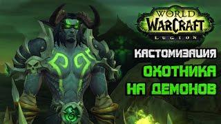 Кастомизация Охотника на Демонов, World of Warcraft: Legion alpha