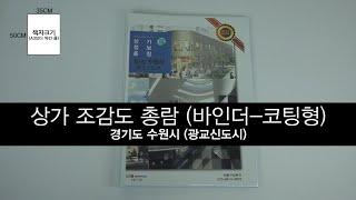 상가 조감도 총람 자세히 살펴보기 [경기도 수원시 /광…