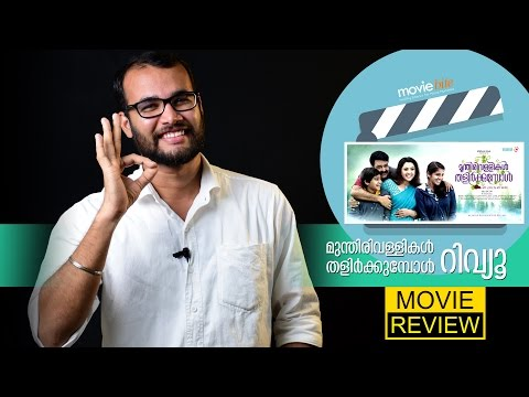 Munthirivallikal Thalirkkumbol Malayalam Movie Review by Sudhish Payyanur   Movie Bite