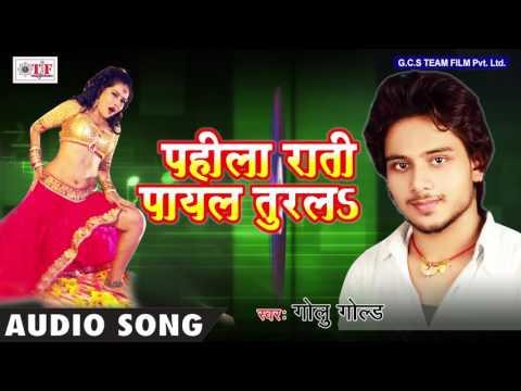 पहिला राति पायल तुरलs @ Golu Gold || New Bhojpuri Supar Hit Song || Team Film 2017