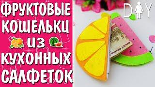 видео Как сделать кошелек: из бумаги, резинок, ткани, кожи