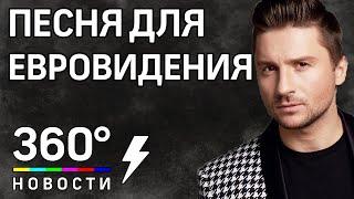 """Лазарев рассекретил песню для """"Евровидения-2019""""."""