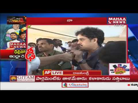 Delhi To Dhee Andhra Ready Meeting Ends With Clash @ Rajahmundry   Mahaa News