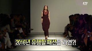 2016 유행할 패션 트렌드 미리 보기   국민리포트